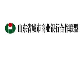 山东省城市商业银行联盟